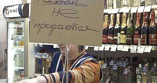 Можно ли купить ночью алкоголь в России?