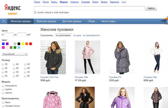 Яндекс Купить Одежду