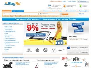Когда нужен bay.ru, и как он работает?