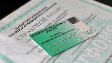 Как заказать полис добровольного медицинского страхования?