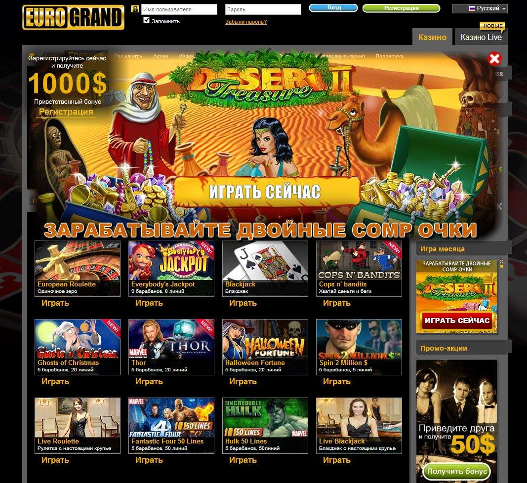 Варианты игры в казино Еврогранд