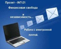 Обработка электронных писем на дому