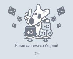 «ВКонтакте» изменил раздел быстрых диалогов
