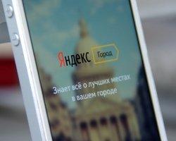 «Яндекс» приглашает в ЯндексГород