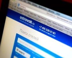 Ожидается развитие сервиса Ostrovokru