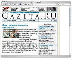 Восстановление доступа к «Газетеру»