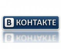 Министр связи: «Не храните данные в ВК»
