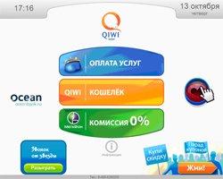 Как пользоваться системой QIWI