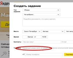 Яндекс запустит сервис «ЯндексМастер»