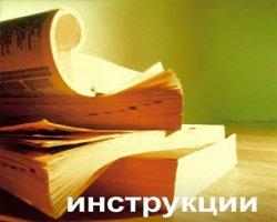 Перевод  инструкций в онлайн бюро переводов «Мультиглот»