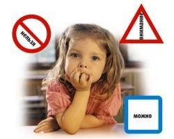 Правила безопасной жизни в доме