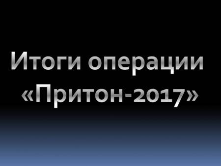 В МВД Татарстана подвели итоги оперативно-профилактического мероприятия «Притон-2017»