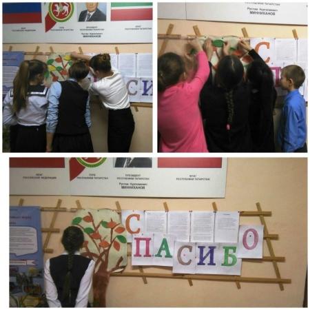 11 января мир отметил Международный день «СПАСИБО».