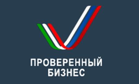 В Татарстане заработал сайт для предпринимателей «Проверенный бизнес»