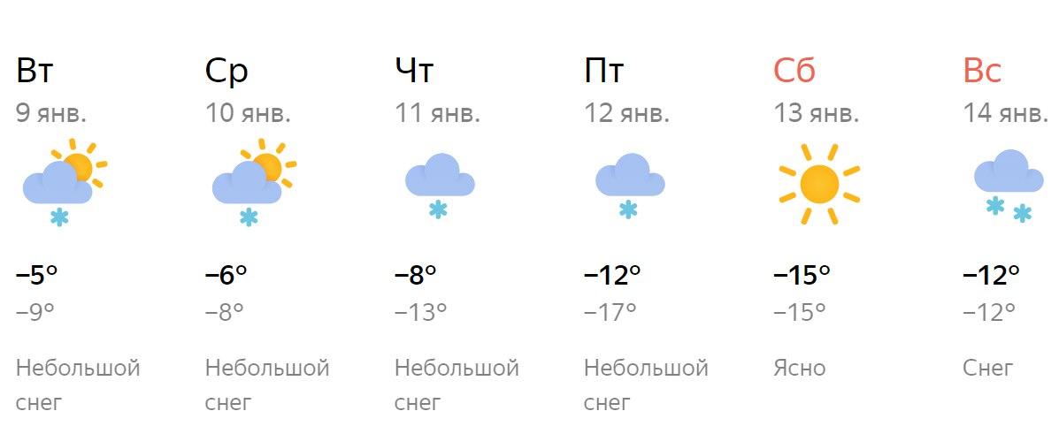 В Лаишеве к выходным усилится мороз