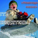 Узнай, кто  выиграл СНЕГОКАТ в ФОТОконкурсе «Новогодняя сказка»