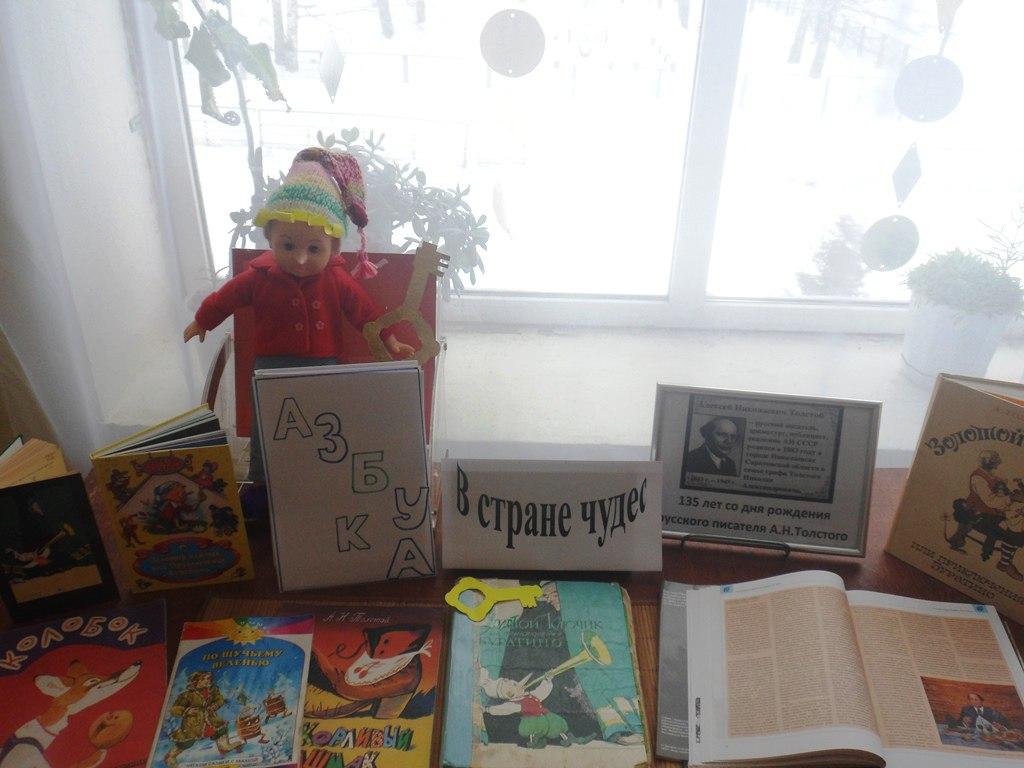 Вместе с Буратино дети путешествовали по сказкам Алексея Толстого