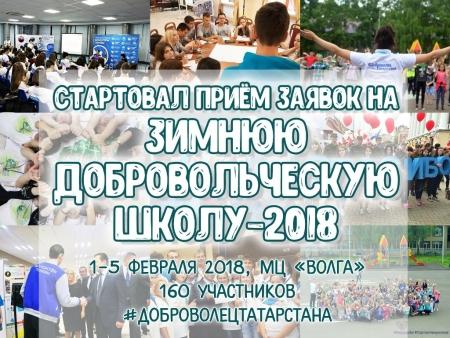 Стартовал приём заявок на Зимнюю добровольческую школу-2018 в Казани