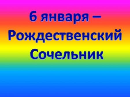 Православный календарь на январь 2018 г.