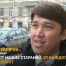 Певец Динар Байтимиров о выборах Президента России