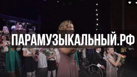 Десятый «Всемирный Парамузыкальный фестиваль»