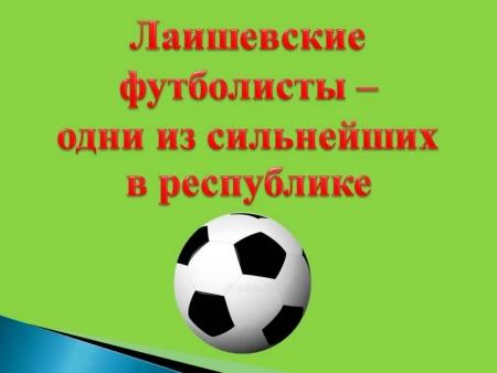 Лаишевский детский дом – в тройке лидеров татарстанского этапа соревнований «Будущее зависит от тебя»