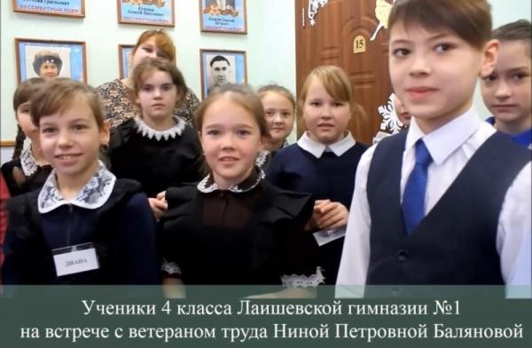 С учениками Лаишевской гимназии №1 встретилась ветеран труда Нина Балянова. ВИДЕО