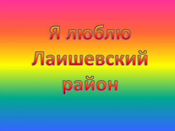 За что я люблю Лаишевский район. Мнение жителей района.  ВИДЕО