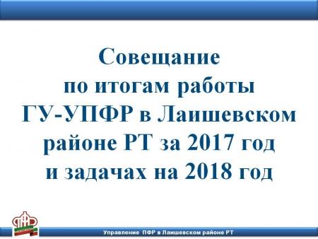 Итоги работы УПФР в Лаишевском районе в цифрах и фактах