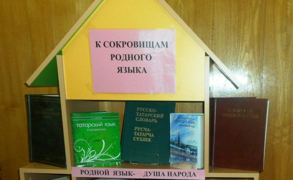 Новая выставка в Лаишевской библиотеке