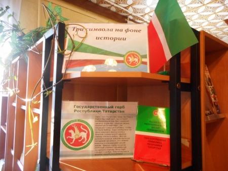 7 февраля – день утверждения Герба Татарстана