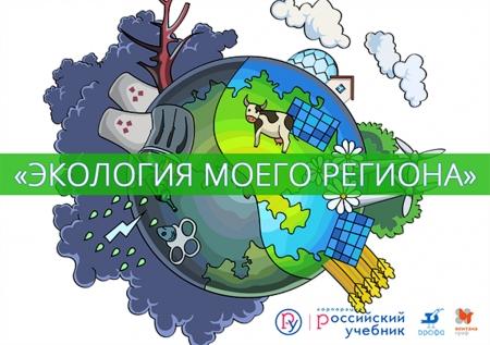 Стартовал исследовательский конкурс для школьников «Экология моего региона»