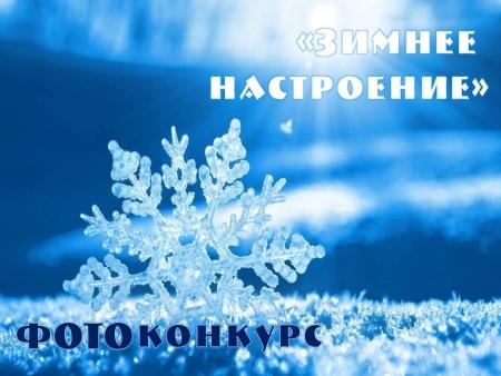 Продолжается прием ФОТО на конкурс «Зимнее настроение»