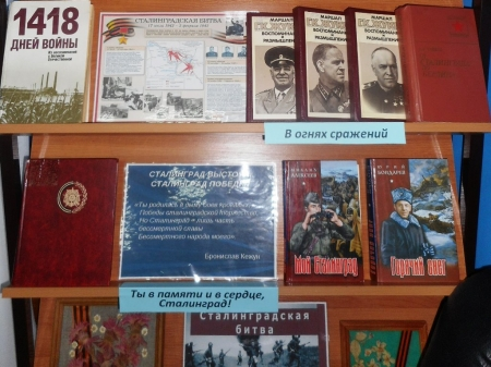 Победе в Сталинградской битве - 75