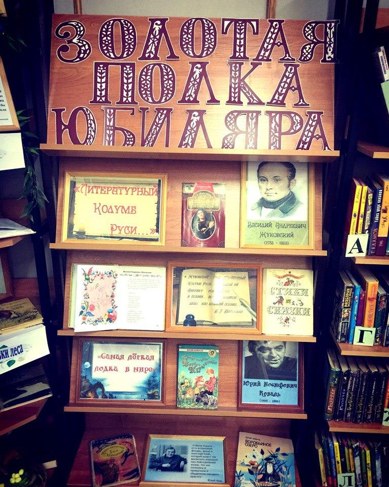 Книги юбиляров для лаишевских детей