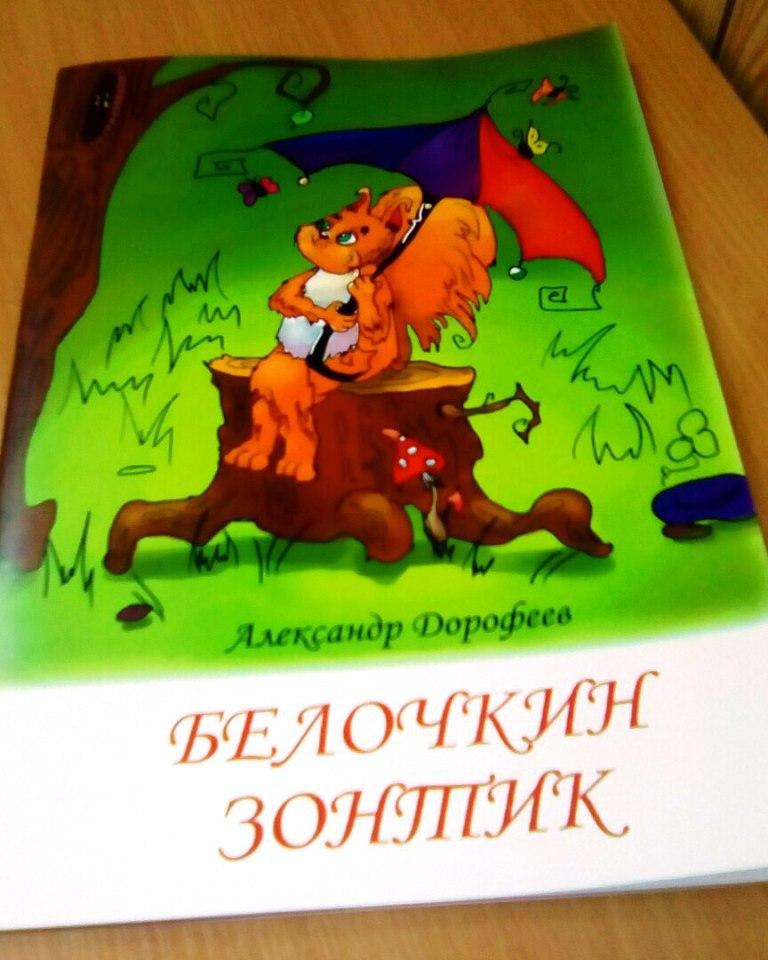 Новая яркая детская книжка нашла своих читателей
