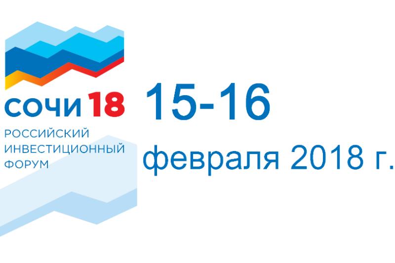 Делегация из Татарстана примет участие в Российском инвестиционном форуме «Сочи-2018»