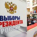 Сегодня — выборы Президента России