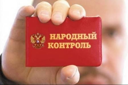 Информирование о фактах нарушения через ГИС «Народный контроль»