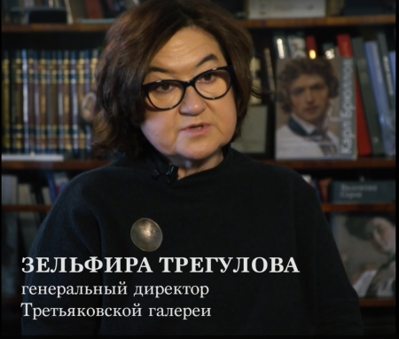 Зельфира Трегулова о поддержке музеев государством