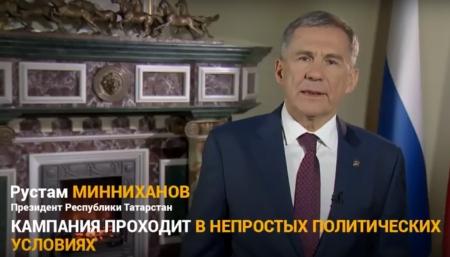 Президент Республики Татарстан Рустам Минниханов обратился к жителям республики в преддверии выборов Президента Российской Федерации, которые состоятся в это воскресенье, 18 марта.
