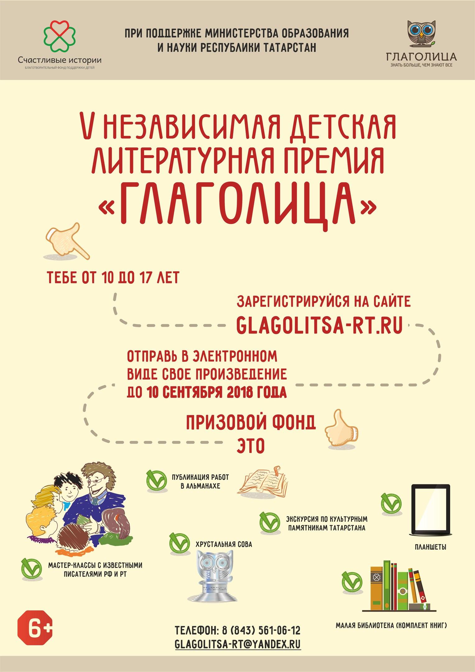 V детская литературная премия «Глаголица» начала прием заявок
