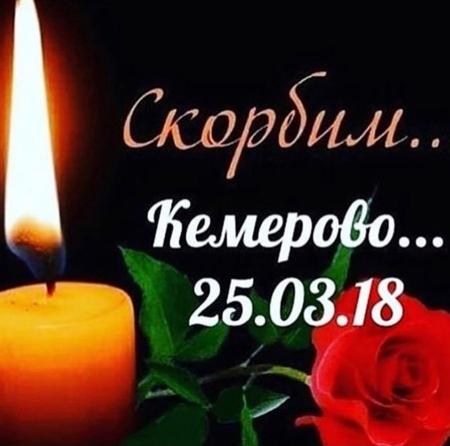 В Лаишевском районе прошли траурные митинги «Кемерово, мы с тобой!»