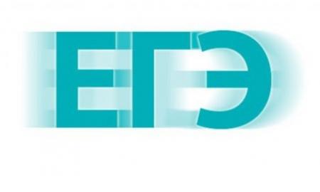 Об официальной группе ЕГЭ
