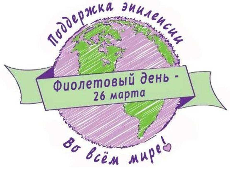 Сегодня – «Фиолетовый день»