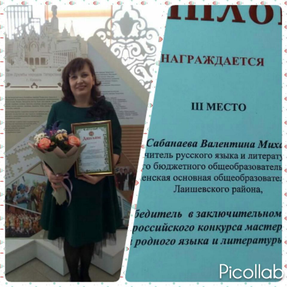 Учитель из Ташкирмени стала призером Всероссийского конкурса