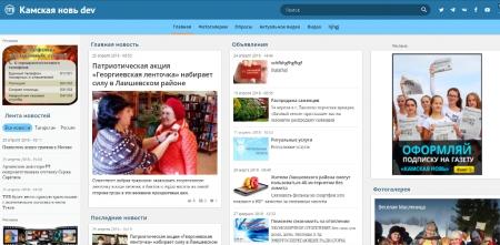 Сайт «Камская новь» переходит на новую платформу