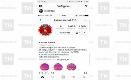 В Instagram фэйковый аккаунт «Казань Арены» обещает форму ЧМ-2018 за подписку