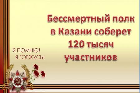 Организаторы «Бессмертного полка» в Казани в этом году планируют собрать 120 тыс. участников