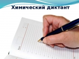 Всероссийский химический диктант пройдет 12 мая